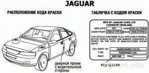 TABLICHKA_Jaguar