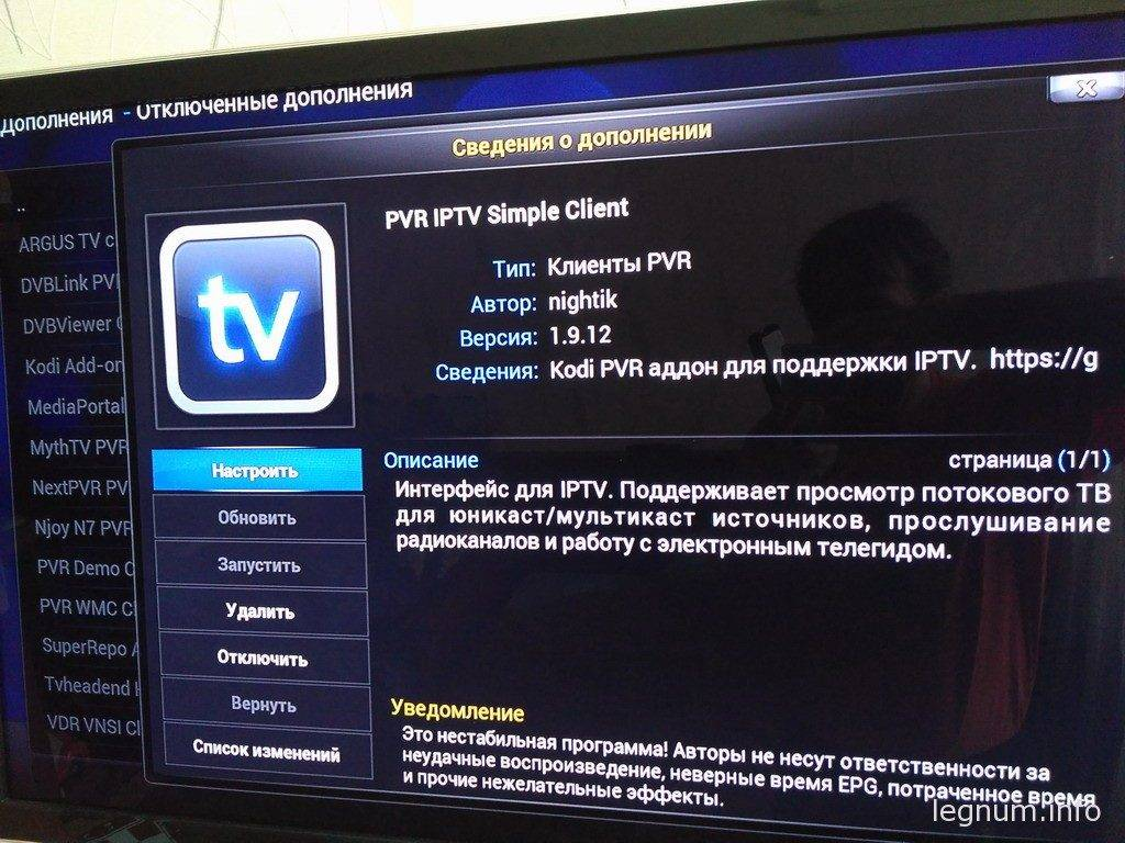 IPTV - power IPTV Simple client