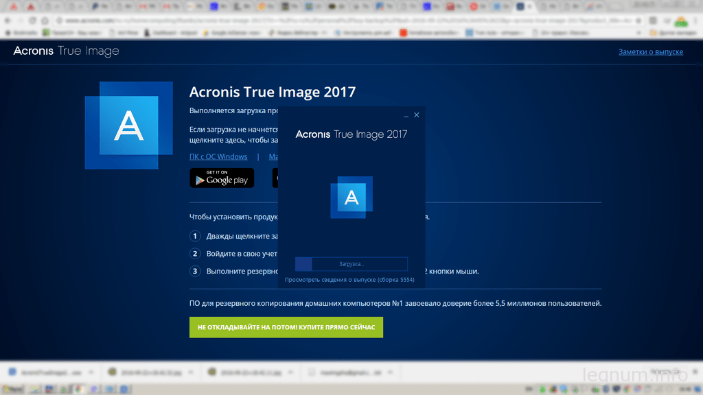 Качаем Acronis True Imgae 2017 бесплатно