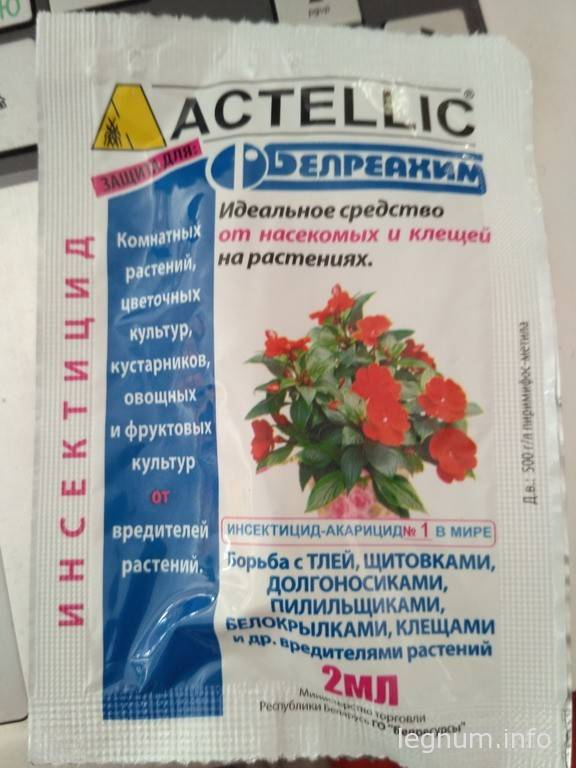 инсектицид-акарицид Actellic