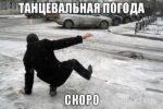 Гололед Одесса 08 декабря 2014