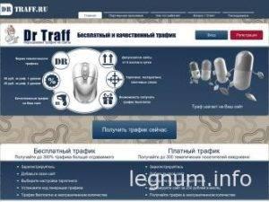 Отзывы drtraff.ru, трафик на сайты