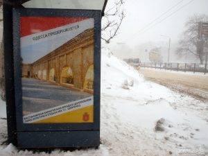 Спасибо городским властям Одессы