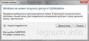 Windows не может получить доступ к сетевому ресурсу