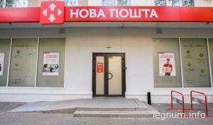 """Международная доставка от """"Новая почта"""""""