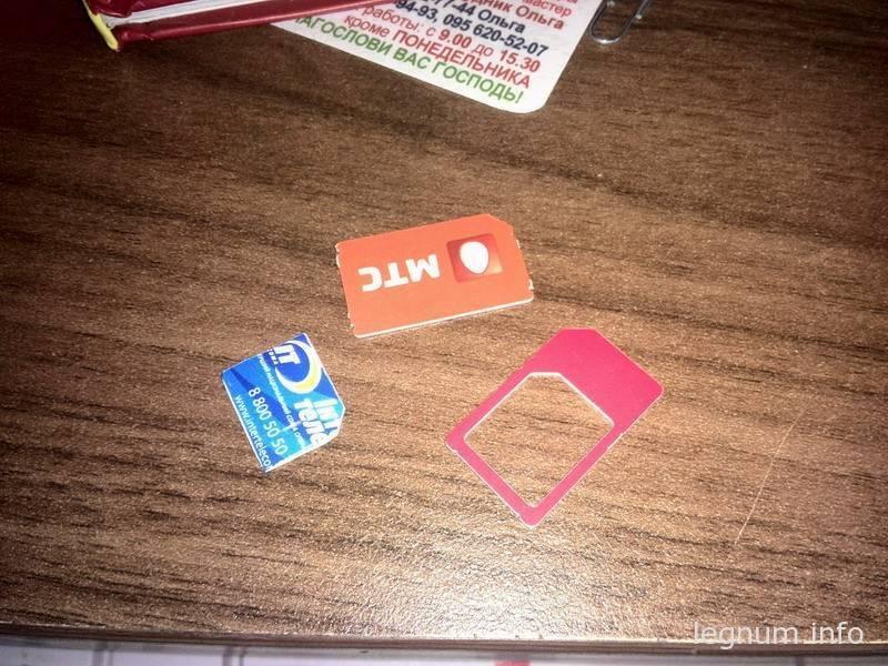 Обрезаем sim карту до micro-sim