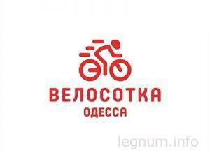 Регистрация на велосотку 2016