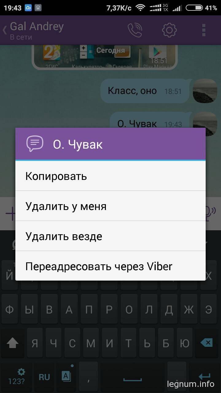 Возможность удалять сообщения Viber!