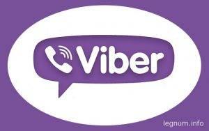 viber голосовая свззь