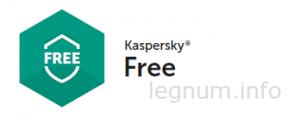 Антивирус Касперского бесплатно!