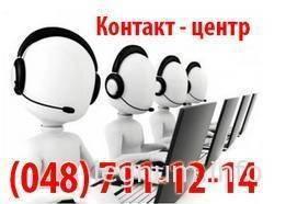 Автоматический сервис «ОдессаГаз»