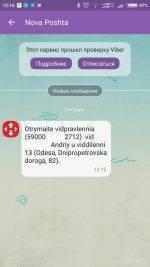 Сервисные сообщения Viber