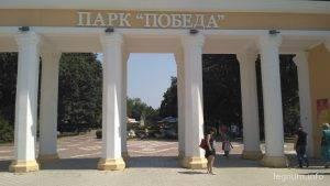 """Парк Победа"" Тирасполь, ПМР"
