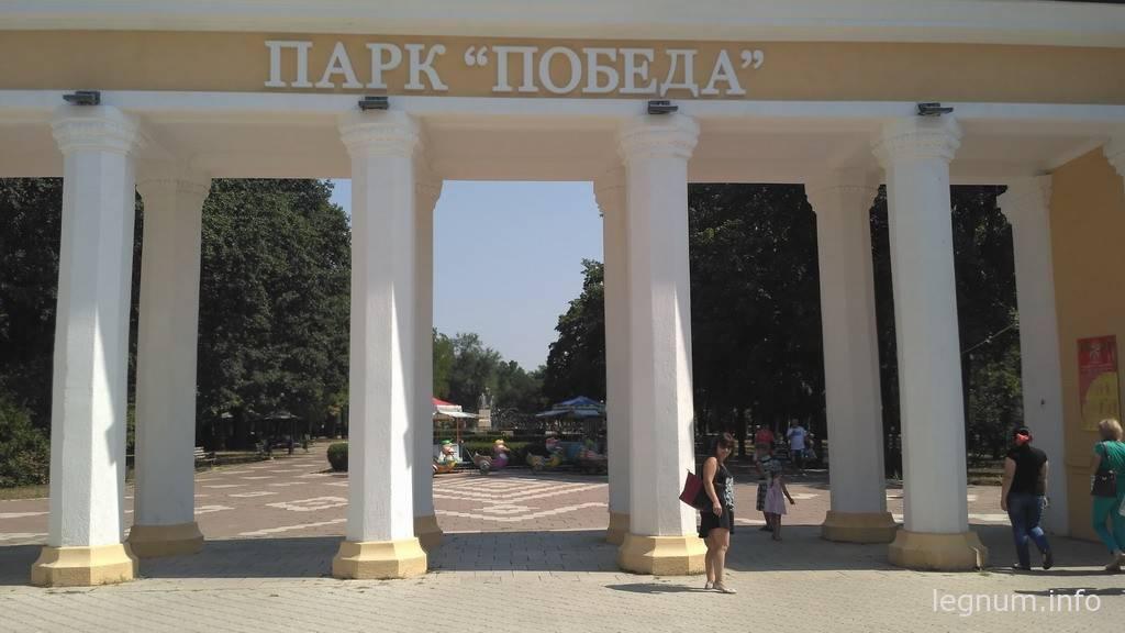 «Парк Победа» Тирасполь, ПМР