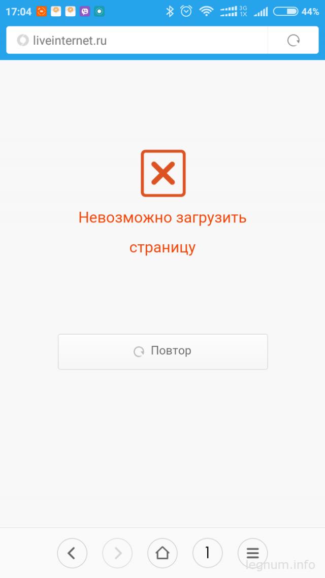 Невозможно загрузить страницу
