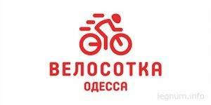 Велосотка 2017