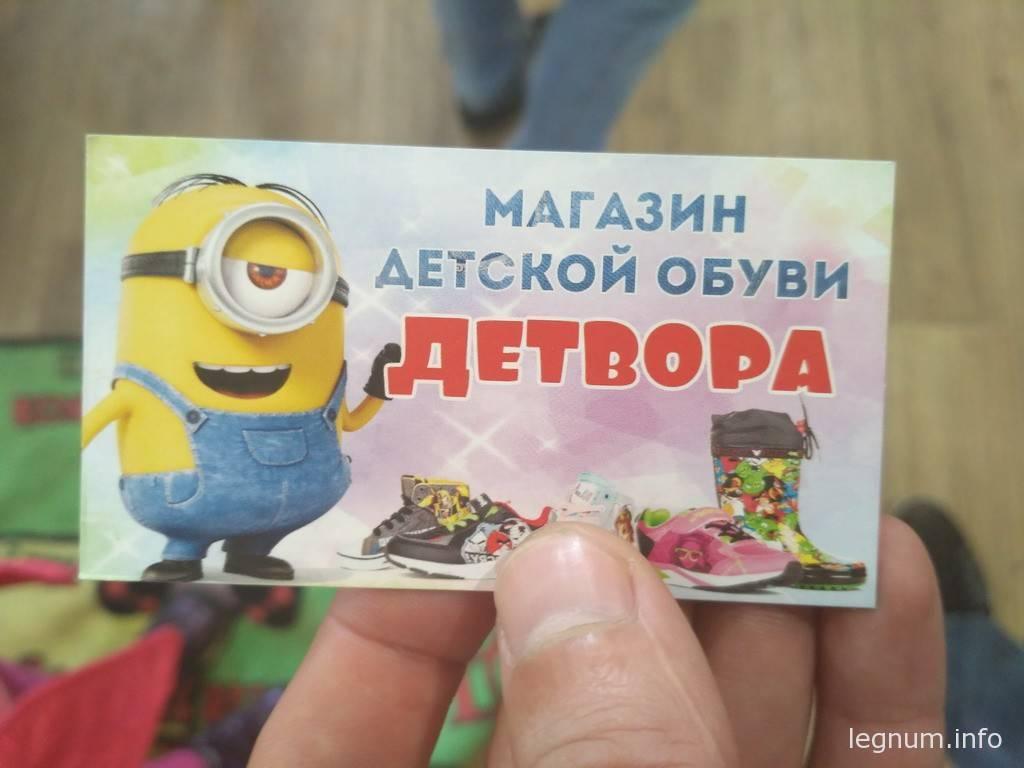 Детская обувь, Одесса, Северный