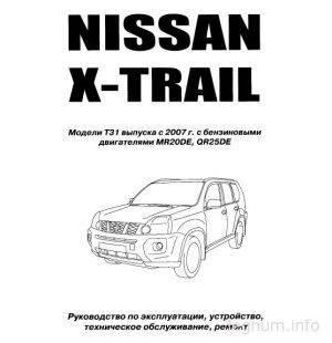 nissan_x-trail_t31_2007