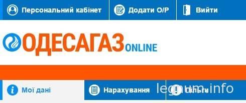 Неверные показания в Л\К ОдессагазOnline