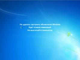 Не удалось настроить обновления Windows. Выполняется отмена изменений. Не выключайте компьютер.
