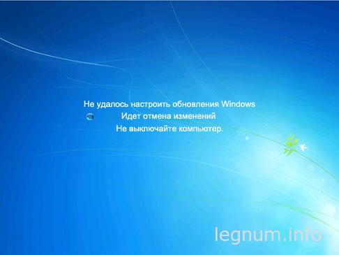 Проблема с обновлением Windows7