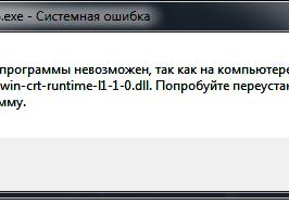 Запуск программы невозможен api-ms-win-crt-runtime-l1-1-0.dll