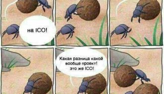 ico говно