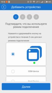 Как добавить устройство EWeLink