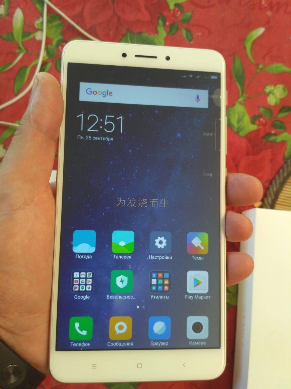 Фаблет Xiaomi Mi Max 2