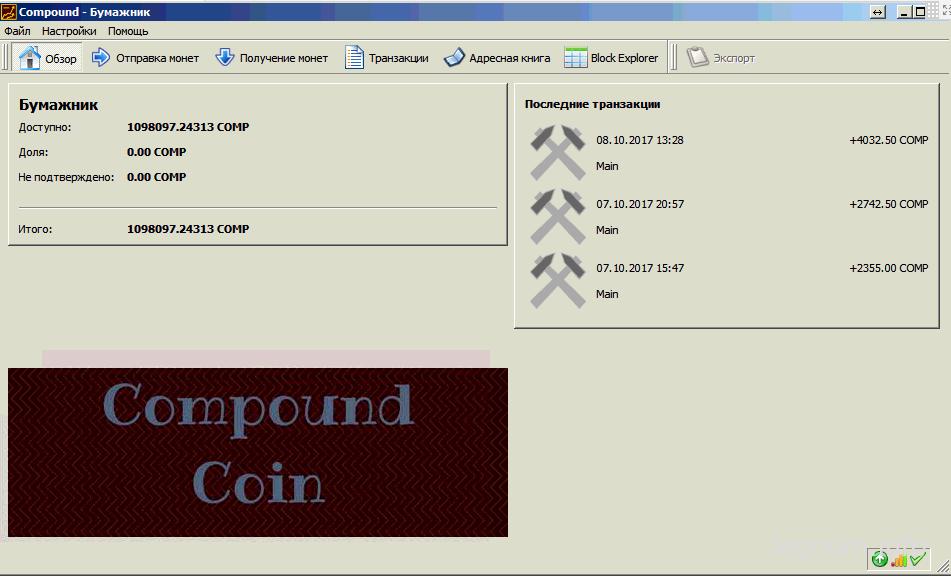 SWAP монеты UKCoin в COMP