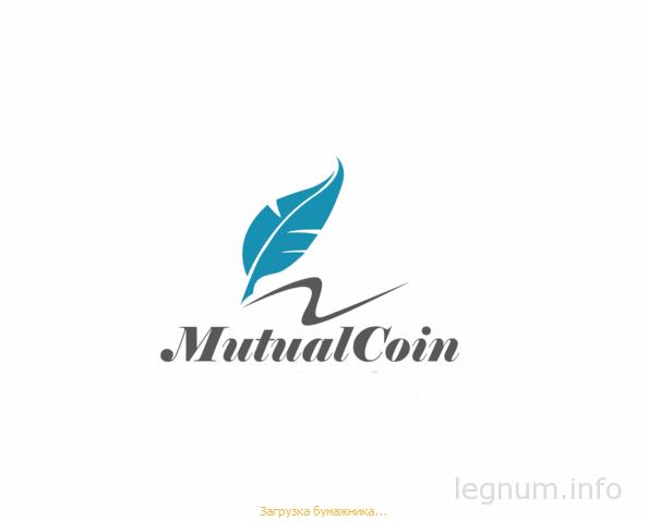 MutualCoin — 10.000% годовых!