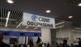 паспортный сервис кадорр