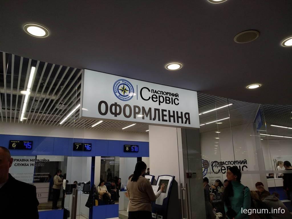 Оформление паспорта в Одессе