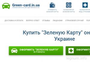 """Покупаем """"Зеленую карту"""" со скидкой"""