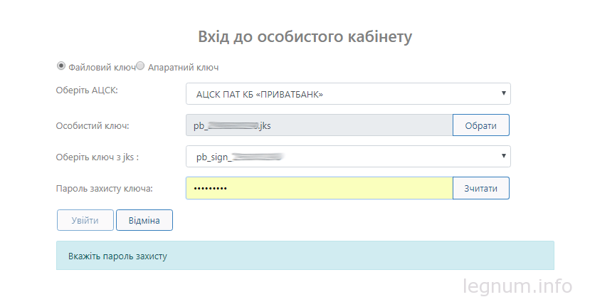 ЭЦП от Privat24