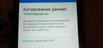 Телефонная книга iPhone->Android
