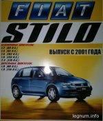 Fiat Stilo руководство по ремонту и эксплуатации