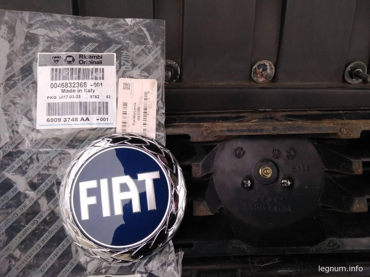 Замена значка решетки на FIAT