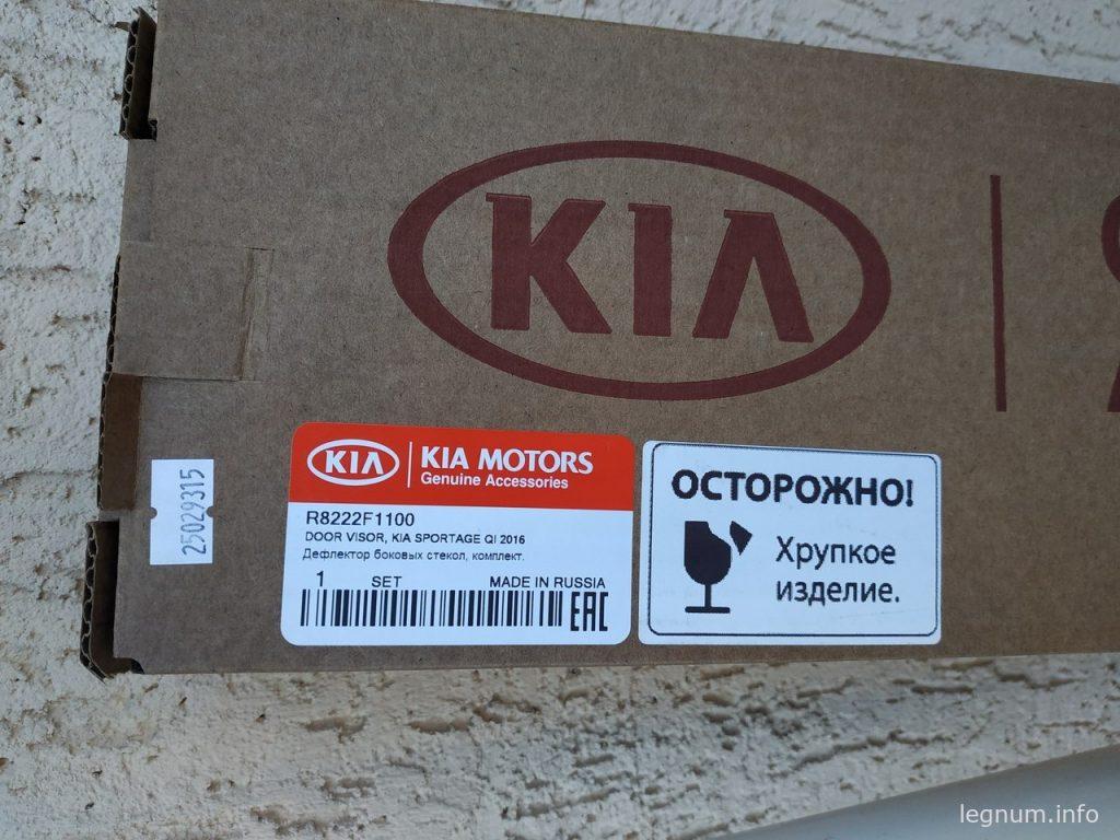 Дефлекторы окон KIA Sportage