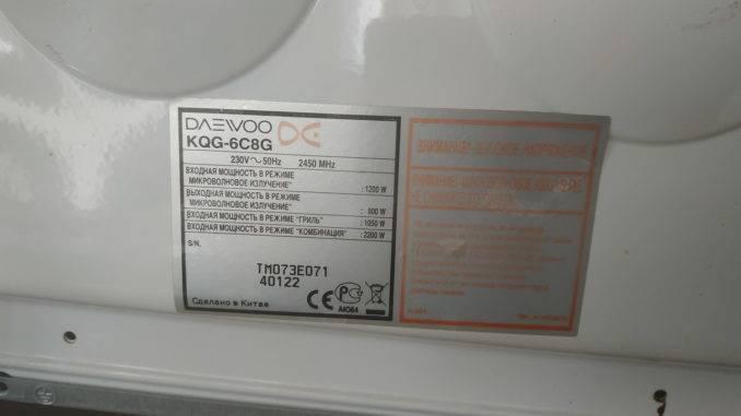 Микроволновка DAEWOO KQG-6C8G