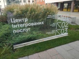 Центр інтегрованих послуг