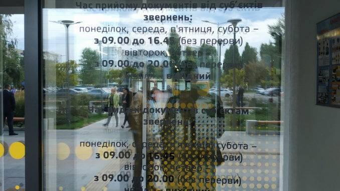 Центр административных услуг, время работы
