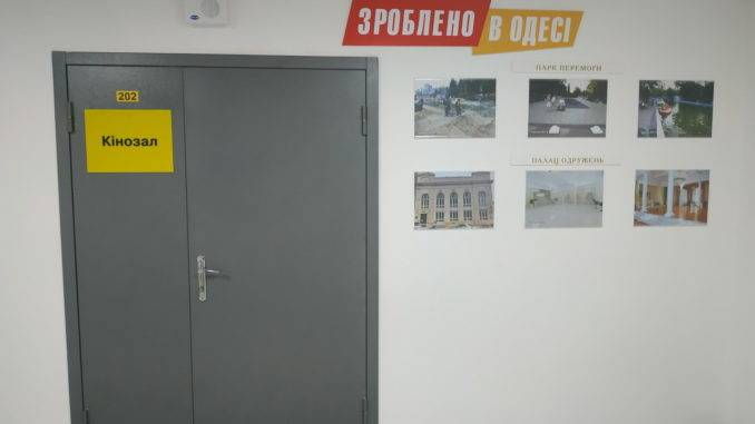 Кинозал в центре административных услуг