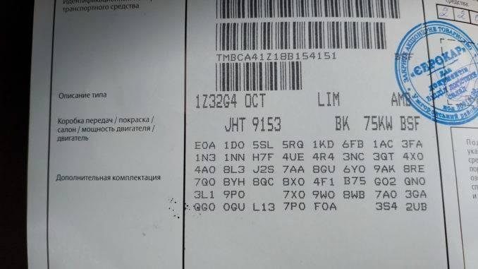 Код цвета SKODA в сервисной книге