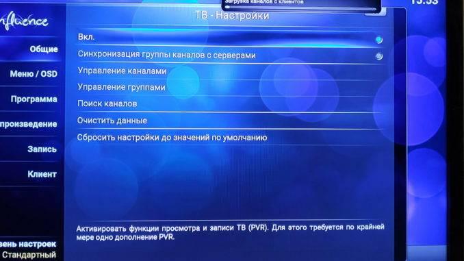 Включаем опцию ТВ для KODI