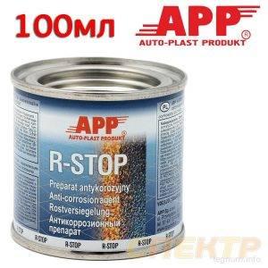 Препарат антикоррозионный APP 62300 R-STOP