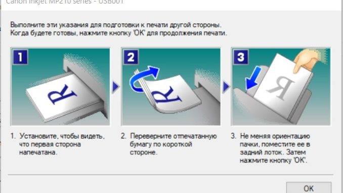 Как правильно перевернуть бумагу