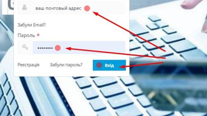 Вводим логин и пароль для авторизации