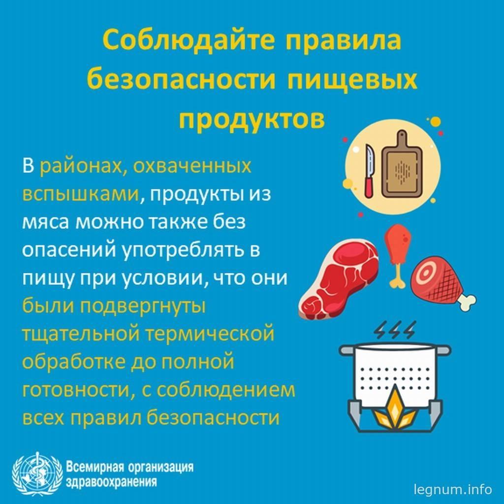 Соблюдайте правила безопасности пищевых продуктов
