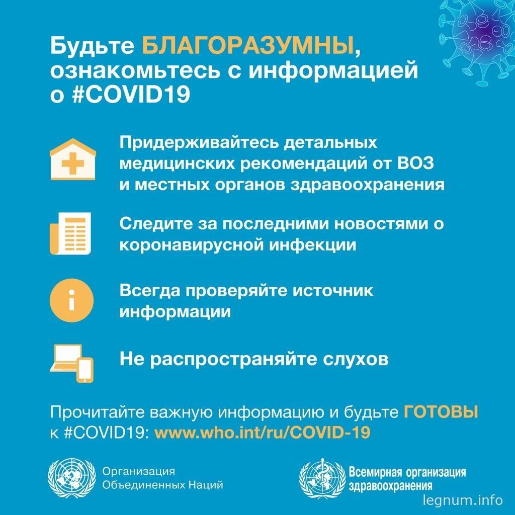 Будьте благоразумны, ознакомьтесь с информацией о #COVID19